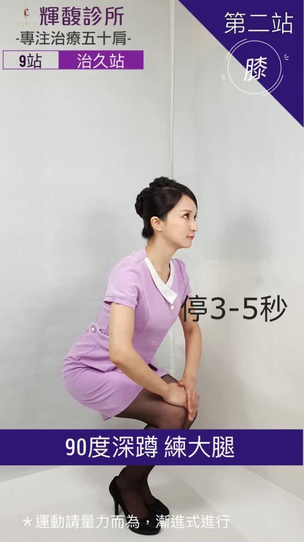 【第二站】 90度深蹲 練大腿