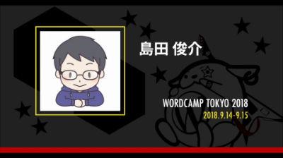 Shunsuke Shimada: WP REST API と React で始めるリモートワークでの有料 Web メディア開発