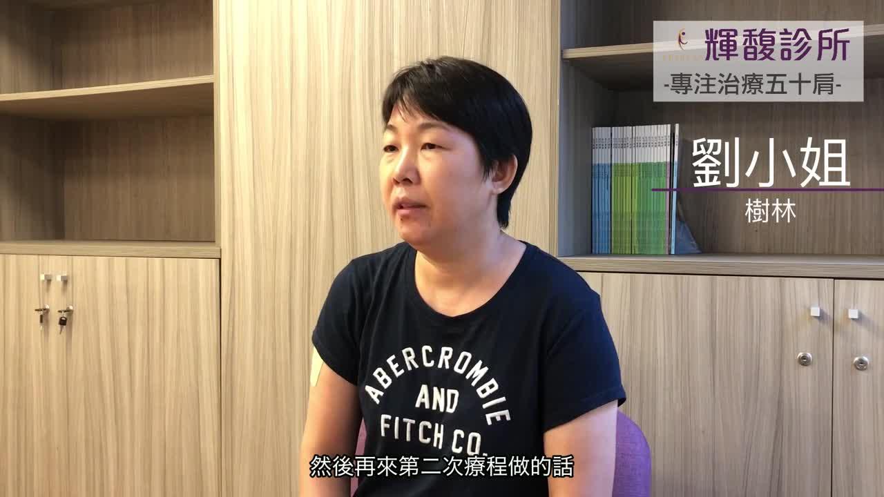 32樹林 劉小姐 大概做了一年五個月復健......