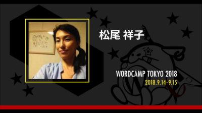 Shoko Matsuo: フリーランスWebデザイナーを長く続けていくための働き方とマインドセット