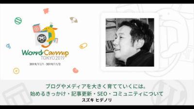 Hidenori Suzuki: ブログやメディアを大きく育てていくには。始めるきっかけ・記事更新・SEO・コミュニティについて