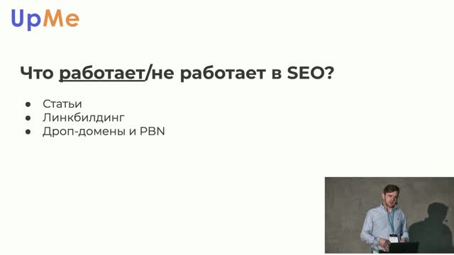 Ihor Sushko: SEO и WordPress