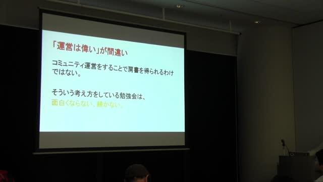 Mio Konagaya: コミュニティ立ち上げのときに本当にあった恐い話