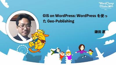 鎌田 遼: GIS on WordPress: WordPress を使った Geo-Publishing