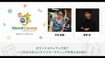 Tomomi Nakatani, Haruka Sugawara: オウンドメディアって何? ~これからのコンテンツマーケティングを考える45分~