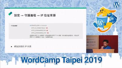 Terry Lin: 網路爬蟲與 WordPress 防禦機制 / Anti-scraping and WordPress Security Defence