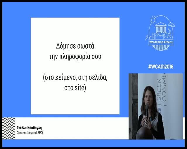 Στέλλα Κάσδαγλη: Blogging και παραγωγή content για επαγγελματική αναπτυξη