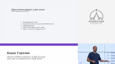Борис Горелик: Одна голова хорошо, а две лучше; или как не забросить свой блог
