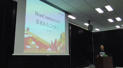 Shohei Tanaka: WooCommerceの基本からこれから