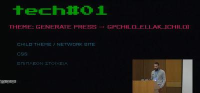 Δαυίδ Μπρομοίρας: Η Δικτυακή WordPress εγκατάσταση του Οργανισμού Ανοιχτών Τεχνολογιών