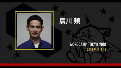 Rui Hirokawa: PHPの今とこれから 2018 〜WordPress スペシャル版〜