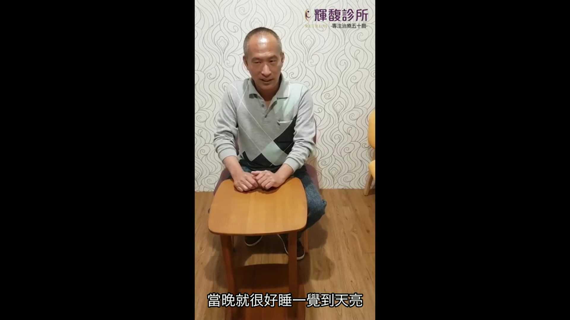 14 苗栗 劉先生 朋友介紹來,治療當晚一覺到天亮