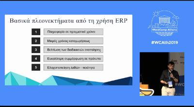 Ολοκληρωμένο ηλεκτρονικό κατάστημα (Woocommerce/ERP/Application)