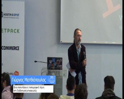 Γιώργος Ματθιόπουλος: Είναι πολυτέλεια η τυπογραφική τέχνη στη διαδικτυακή επικοινωνία;