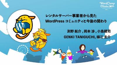 Kosuke Fuchino,Wataru Okamoto,Kenji Kojima,Genki Taniguchi,Keisuke Horie: レンタルサーバー事業者から見たWordPressコミュニティと今後の関わり