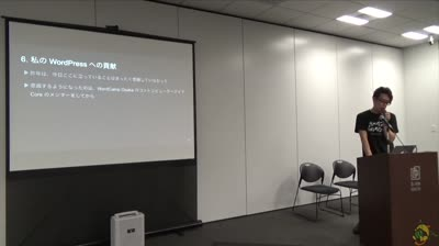 Ryo Tsugawa, Akira Tachibana: オープンソースへ貢献するということ 〜外部から見た WordPress コミュニティ〜 翻訳してたらパリに行ってた話