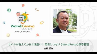 Tetsuya Yoshida: サイトが消えてからでは遅い! 明日につなげるWordPressの保守管理