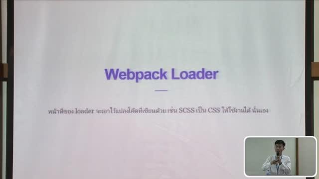 Wittawat Kittiwarabud: WebpackJS และ Docker ร่วมกับ WordPress