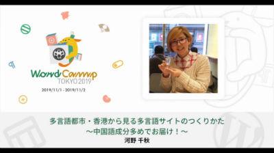 Chiaki Kouno: 多言語都市・香港から見る多言語サイトのつくりかた ~中国語成分多めでお届け!~