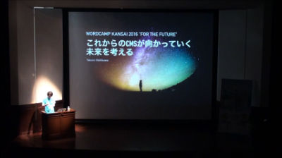 Takuro Hishikawa: これからのCMSが向かっていく未来を考える