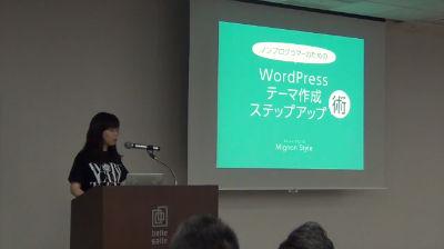 Mignon Style: ノンプログラマーのためのWordPressテーマ作成ステップアップ術