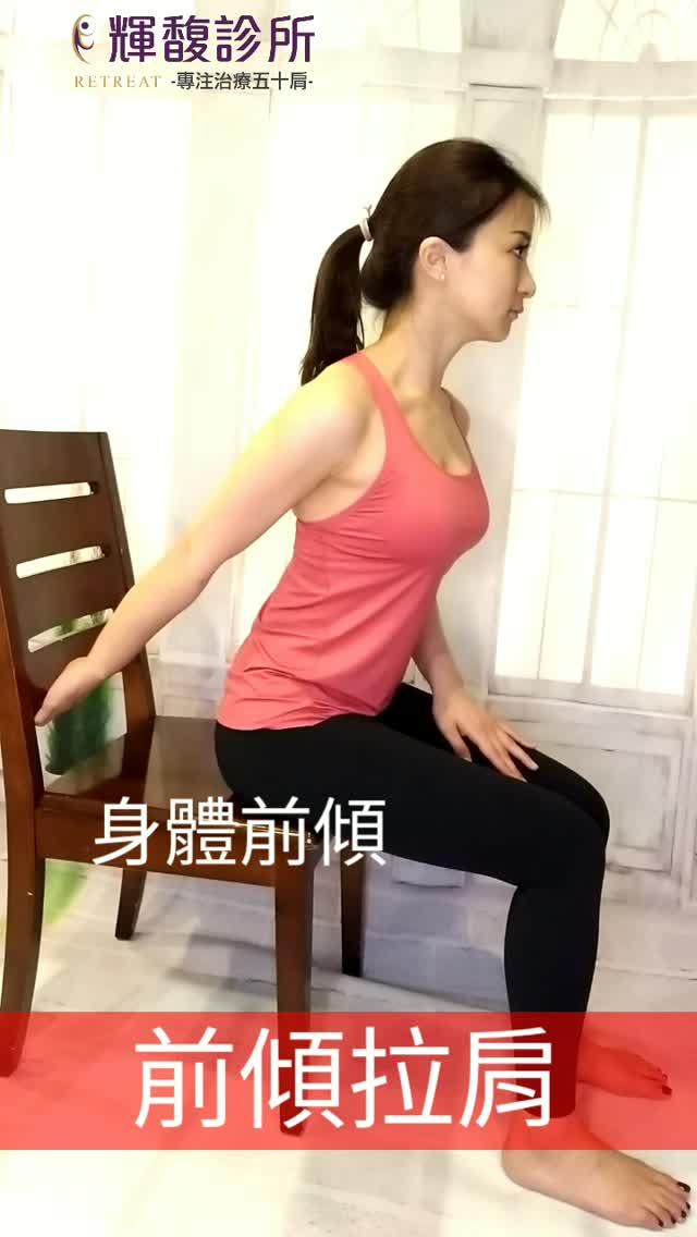 五十肩居家運動:前傾拉肩