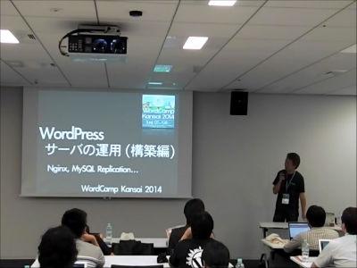 Wataru Okamoto: WordPress サーバの運用 (冗長化、高速化)