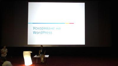 Петър Николов: Ускорение На WordPress