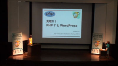 Masashi Shinbara: WordPress & PHP 7