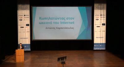 Αντώνης Καρπετόπουλος: Κωπηλατώντας στον ωκεανό του Ίντερνετ