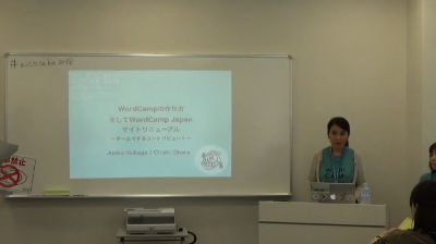 Junko Nukaga, Chiaki Obara: WordCampの作り方、そしてWordCamp Japanリニューアル〜チームでするコントリビュート