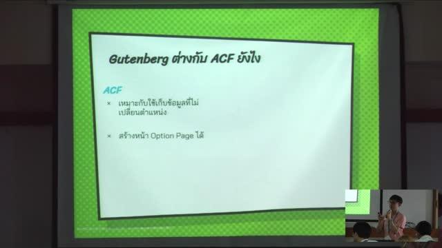 Woratana Ngarmtrakulchol: ทุกเรื่องที่ต้องรู้เกี่ยวกับ Gutenberg บน WordPress 5.0