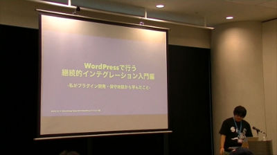 Hiroshi Urabe: WordPressで行う継続的インテグレーション 入門編 -プラグイン開発・保守地獄から学んだこと-