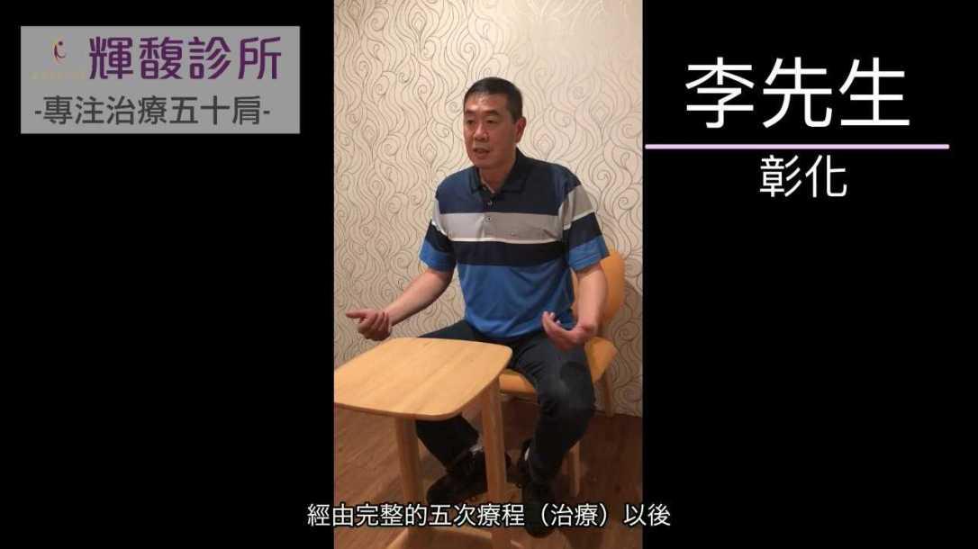 02 彰化 李先生 重訓後受傷,一次療程治好五十肩