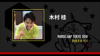 Kei Kimura: WordPress meets IBM Watson ! 〜WordPress のコンテンツデータを IBM Watson に機械学習させてみよう〜
