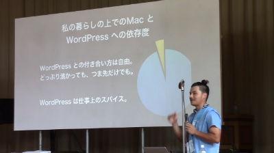 Kaisho Damonte: WordPressのことをよく知らないパン屋がみた WordPress