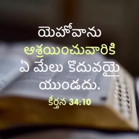 Holy Bible Verses Mp4 Aug 3 2019 Telugu Christian Gateway