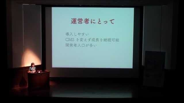 Naoko Takano: 大規模メディアサイトに WordPress が選ばれる理由