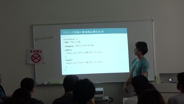 Okamoto Hidetaka: Gutenbergで変わるWordPressエディタのカスタマイズ