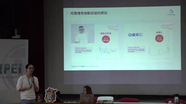 陳顯立 / Andy Chen: Growth Hacking Website Management / 網站營運成長駭客