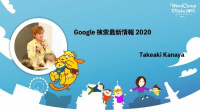 Takeaki Kanaya: Google 検索最新情報 2020