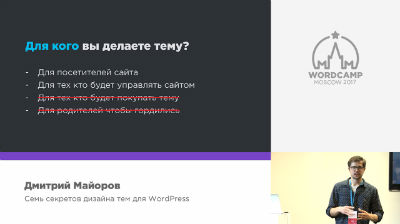 Дмитрий Майоров: Семь секретов дизайна тем для WordPress