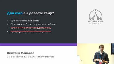 Дмитрий Майоров: Семь секретов дизайна тем для WordPress