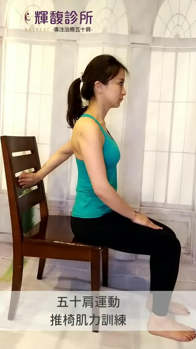 五十肩居家運動:推椅肌力訓練