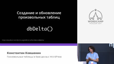 Константин Ковшенин: Произвольные таблицы в базе данных WordPress