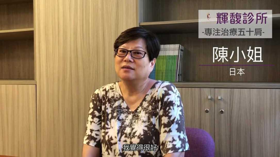 35日本 陳小姐 已經煩惱得差不多有一年的時間
