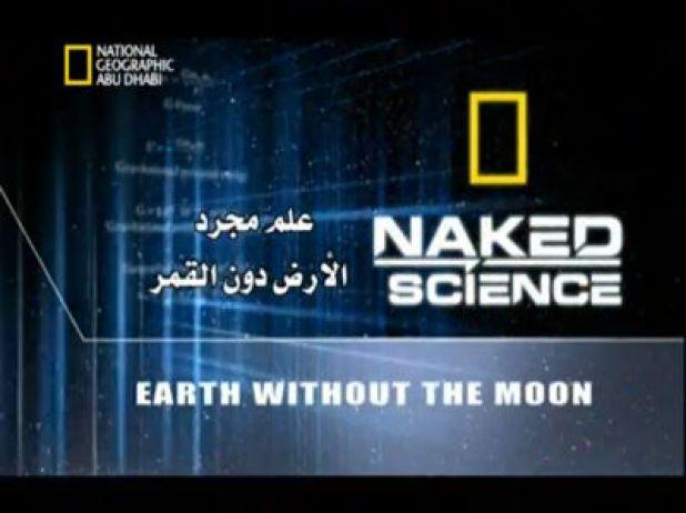 علم مجرد : الأرض من دون القمر - ArabSciences.com