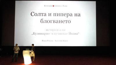 Валентин Ликьов & Йоана Петрова: Солта И Пипера на Блогването