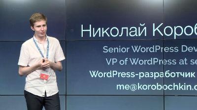 Николай Коробочкин: VVV. Локальный сервер разработки за 5 минут