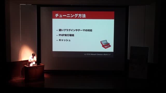 Masashi Shinbara: ざっくり分かる WordPress サイトのチューニング